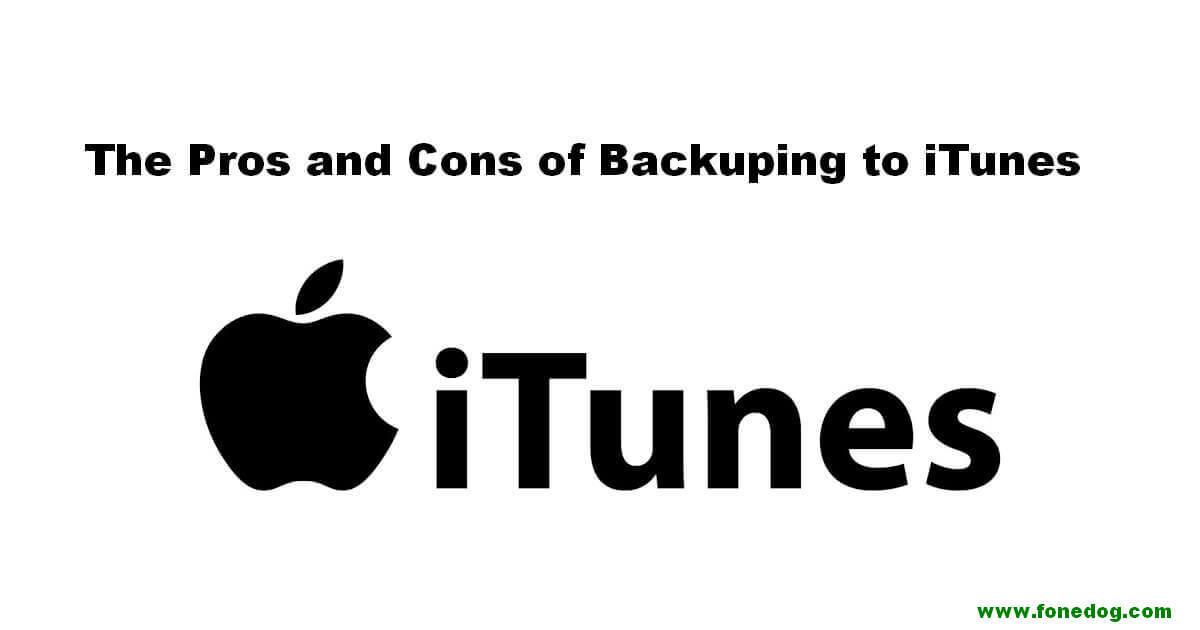 iTunesへのバックアップの賛否両論